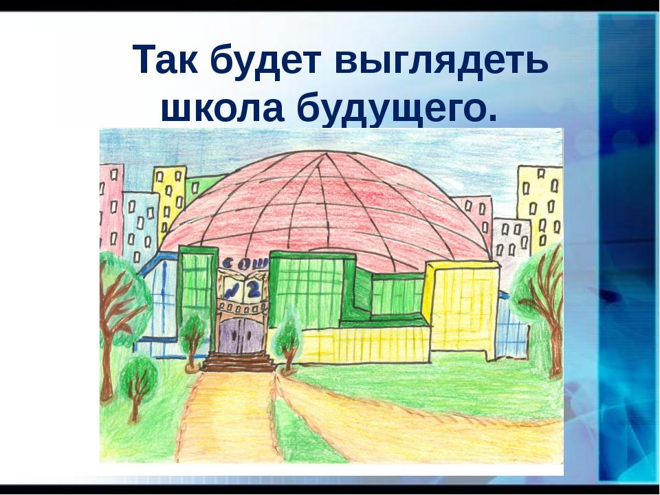 Так будет выглядеть школа будущего.