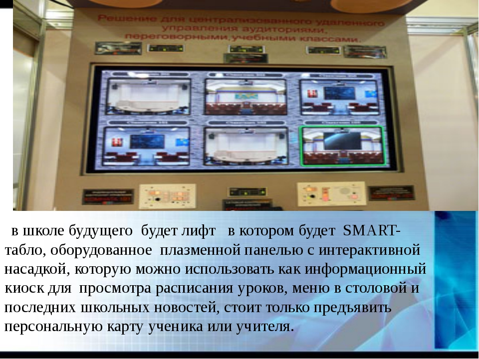 в школе будущего будет лифт в котором будет SMART-табло, оборудованное плазм...