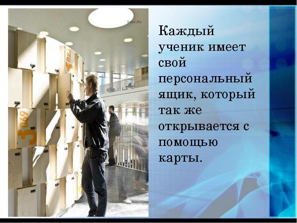 Каждый ученик имеет свой персональный ящик, который так же открывается с помо...