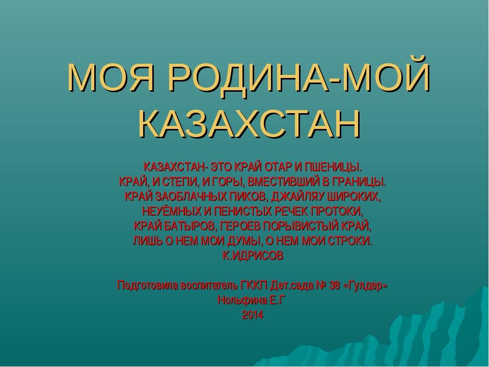 МОЯ РОДИНА-МОЙ КАЗАХСТАН КАЗАХСТАН- ЭТО КРАЙ ОТАР И ПШЕНИЦЫ. КРАЙ, И СТЕПИ, И...
