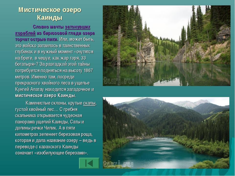 Мистическое озеро Каинды Словно мачты затонувших кораблей из бирюзовой глади...