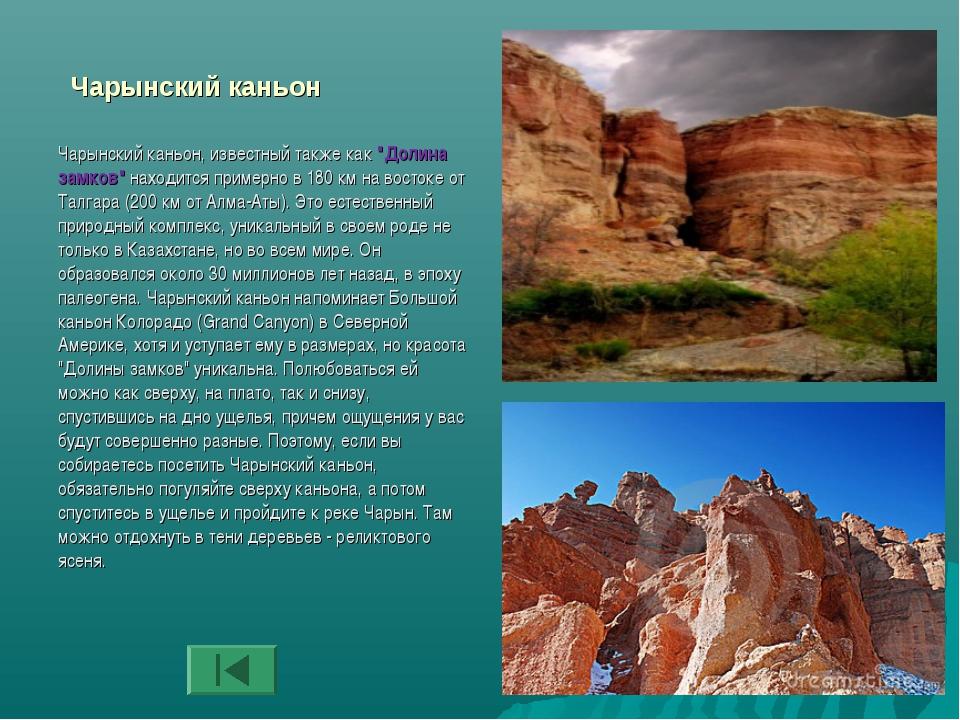 "Чарынский каньон Чарынский каньон, известный также как ""Долина замков"" находи..."