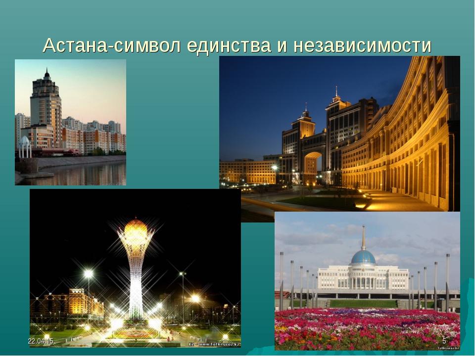 Астана-символ единства и независимости * *