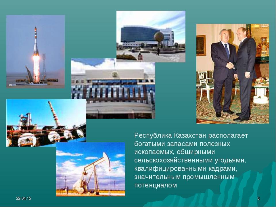 Республика Казахстан располагает богатыми запасами полезных ископаемых, обши...