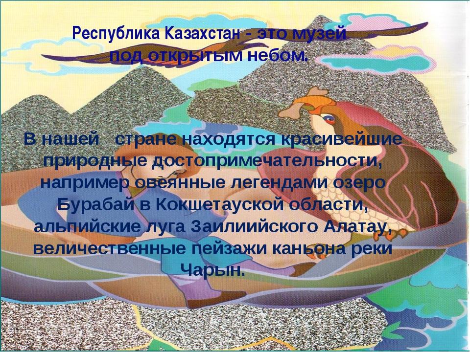Республика Казахстан - это музей под открытым небом.   В нашей стране наход...