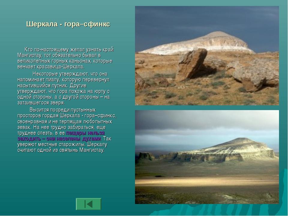 Шеркала - гора–сфинкс Кто по-настоящему желал узнать край Мангистау, тот обяз...
