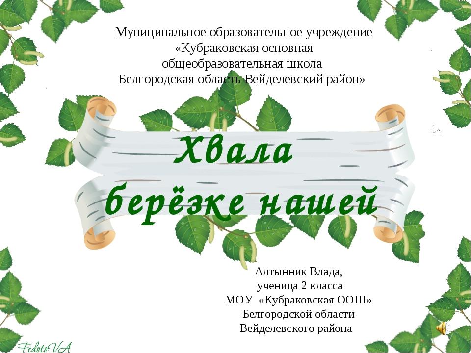 Алтынник Влада, ученица 2 класса МОУ «Кубраковская ООШ» Белгородской области...