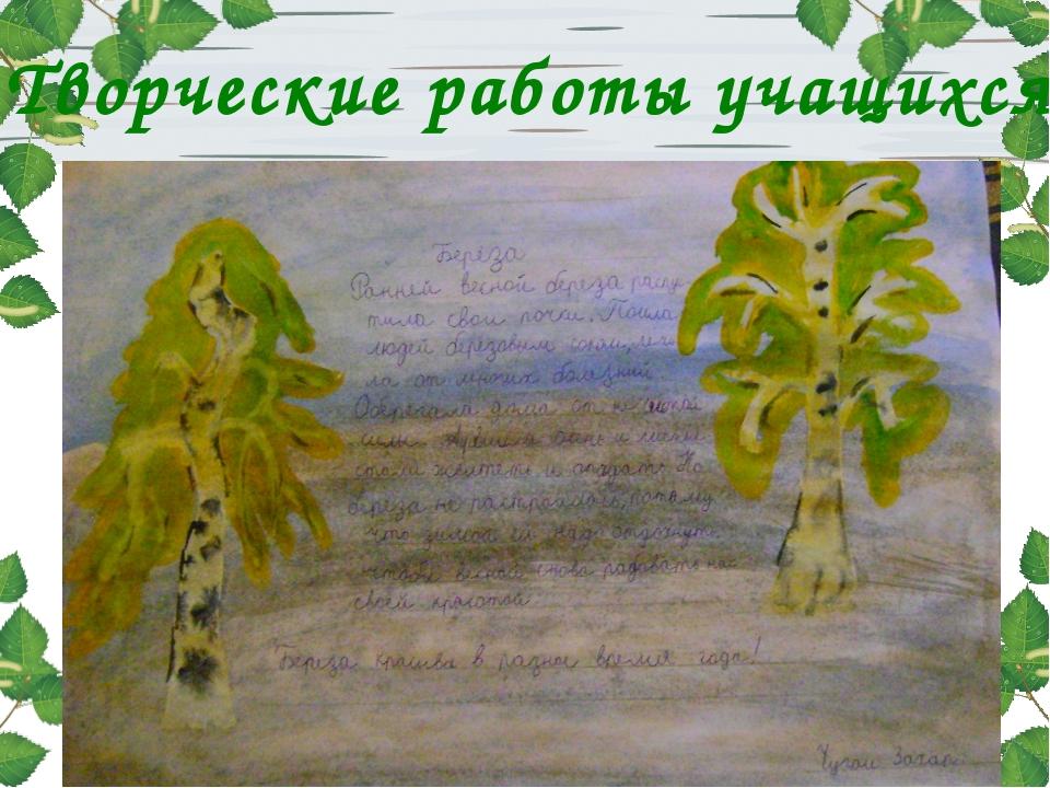 """Творческие работы учащихся """"Детский исследовательский проект"""" http://www.det..."""