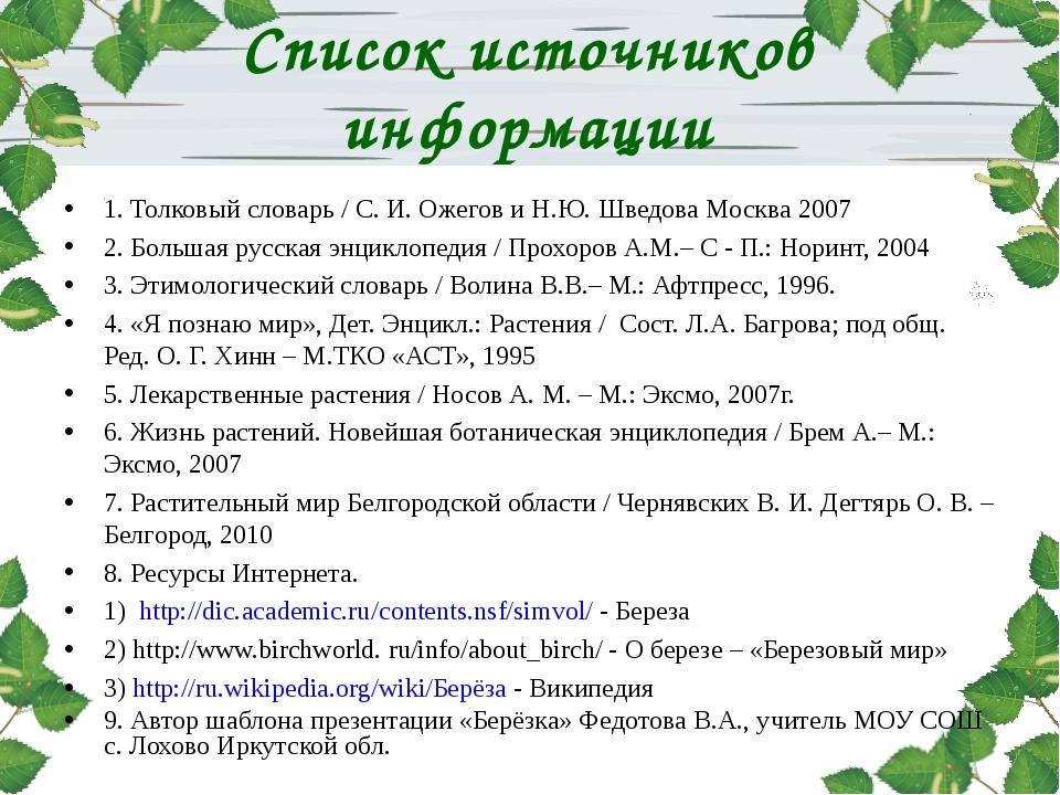 Список источников информации 1. Толковыйсловарь / С. И. Ожегов и Н.Ю. Шведов...