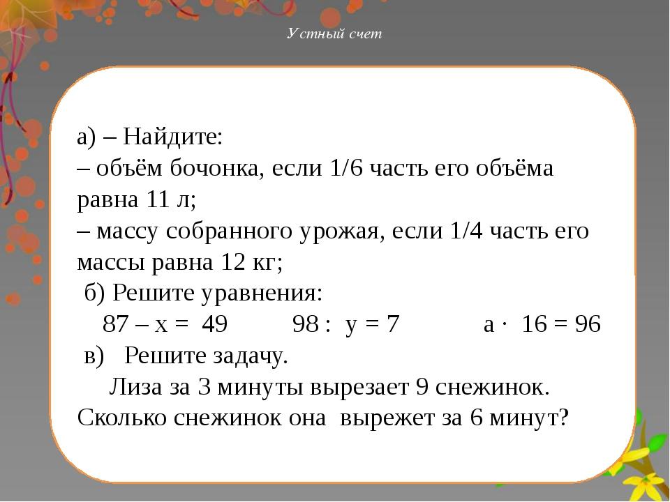 Устный счет а) – Найдите: – объём бочонка, если 1/6 часть его объёма равна 1...
