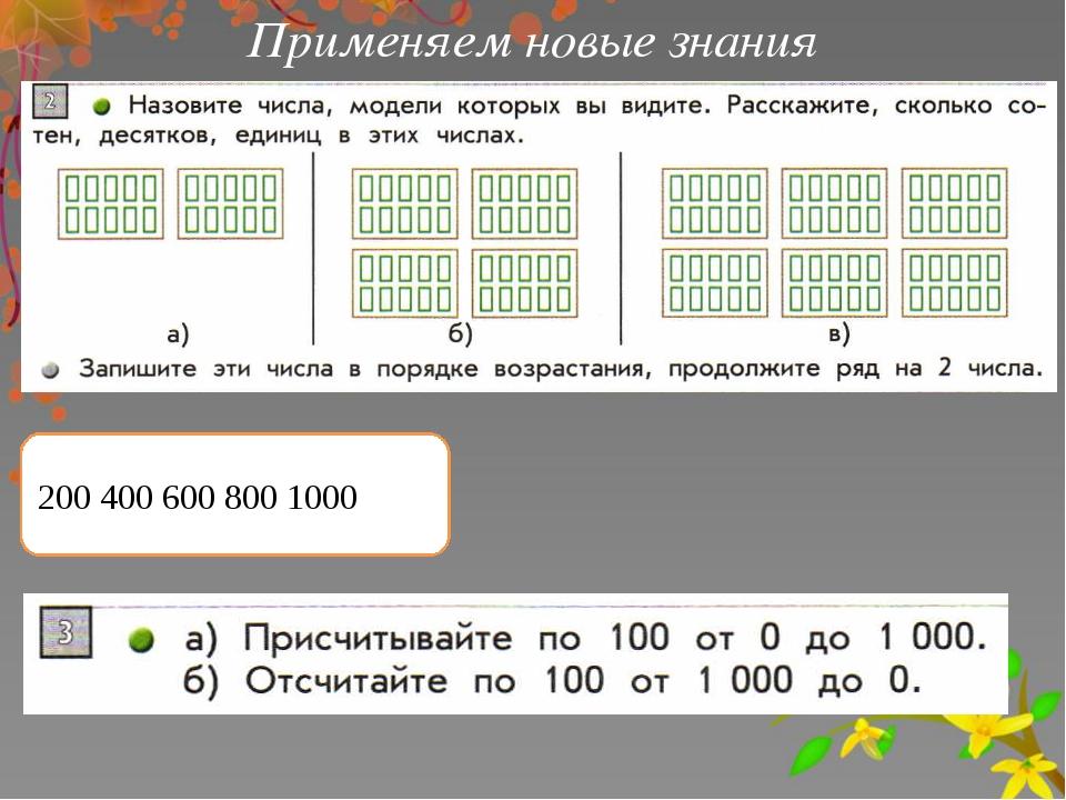 Применяем новые знания 200 400 600 800 1000