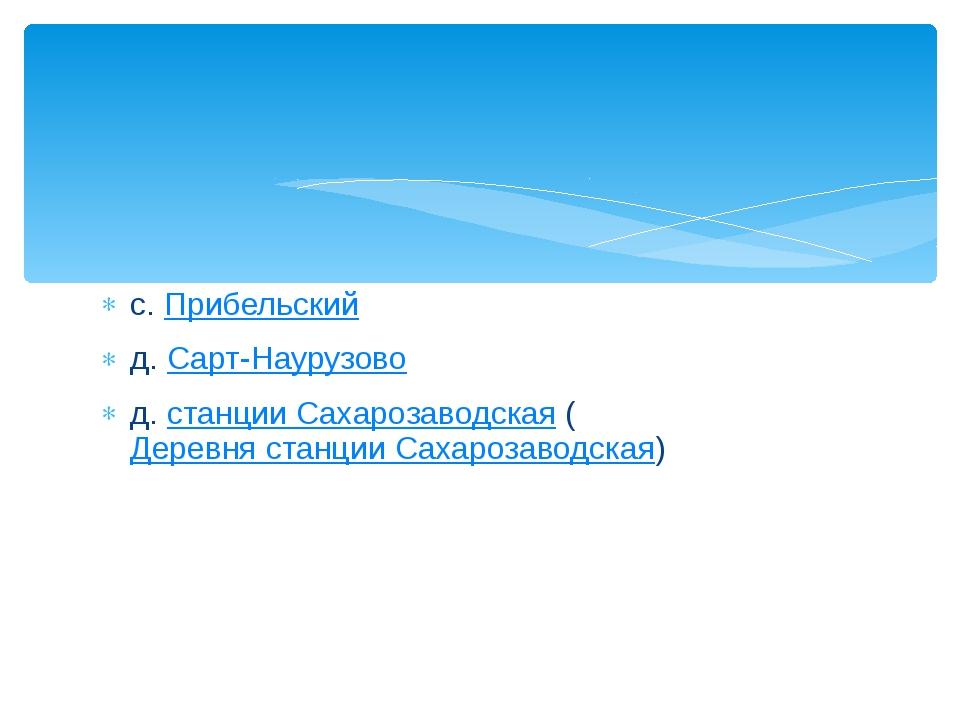 с.Прибельский д.Сарт-Наурузово д.станции Сахарозаводская(Деревня станции...