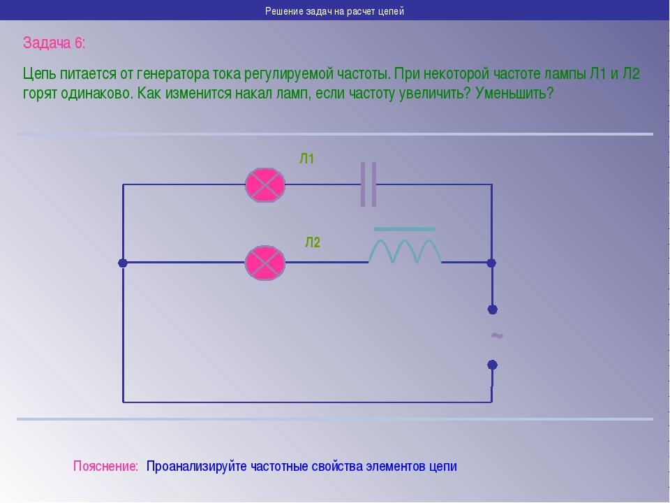 Решение задач на расчет цепей Задача 6: Цепь питается от генератора тока регу...