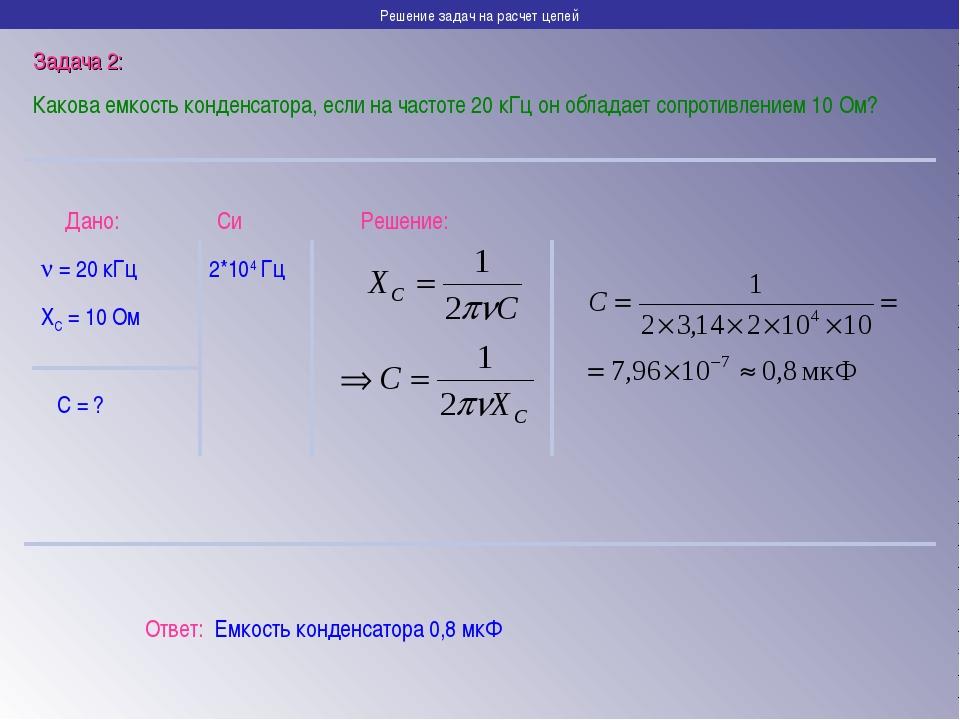 Решение задач на расчет цепей Задача 2: Какова емкость конденсатора, если на...