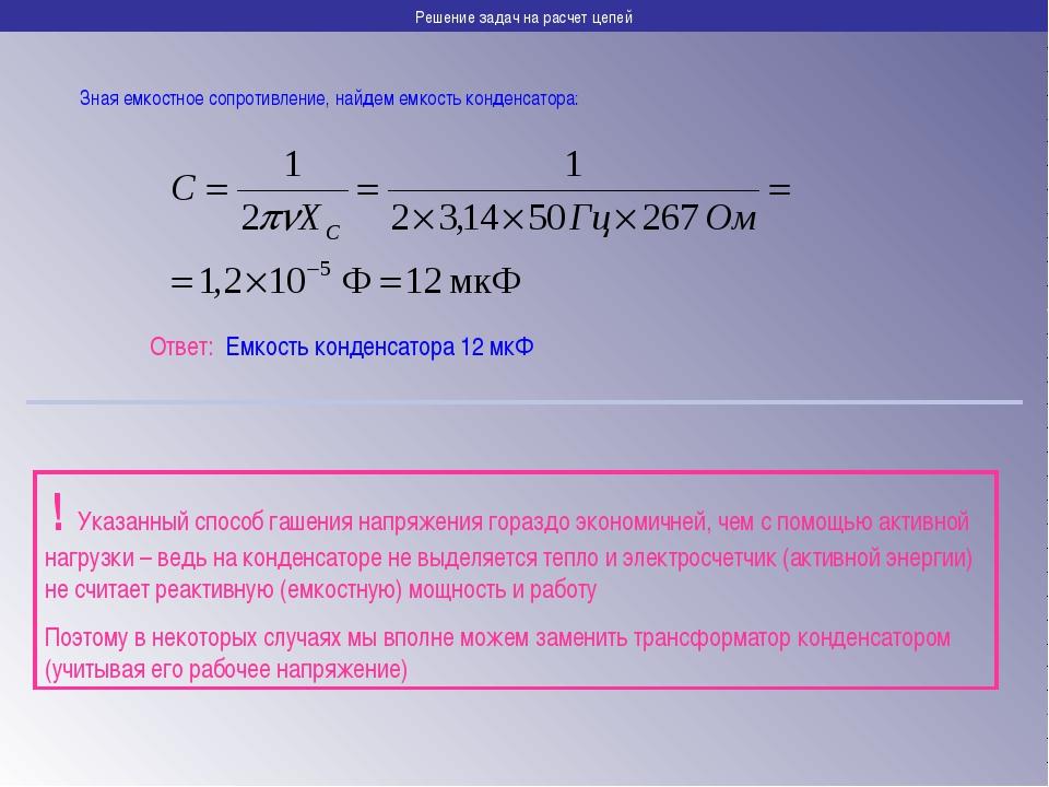 Решение задач на расчет цепей Зная емкостное сопротивление, найдем емкость ко...