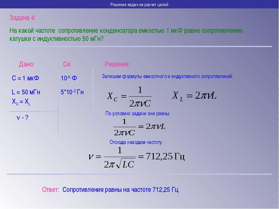 Решение задач на расчет цепей Задача 4: На какой частоте сопротивление конден...