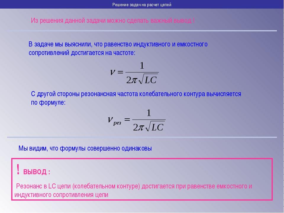 Решение задач на расчет цепей Из решения данной задачи можно сделать важный в...