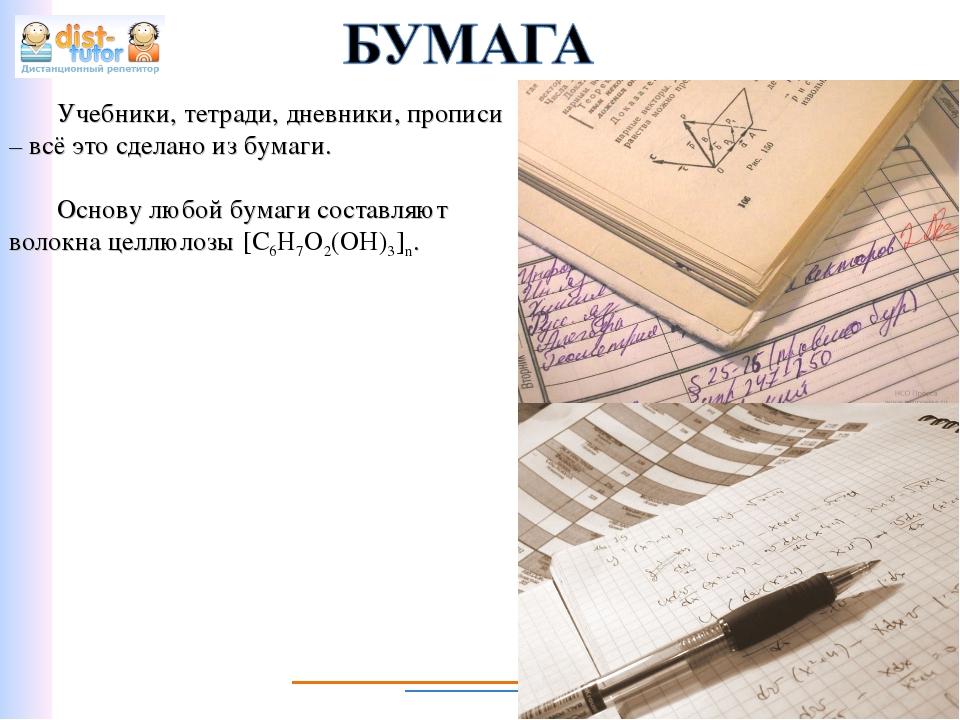 Учебники, тетради, дневники, прописи – всё это сделано из бумаги. Основу любо...