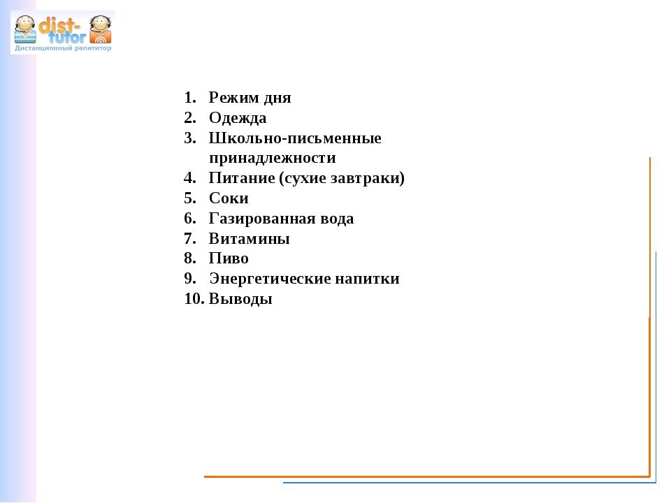 Режим дня Одежда Школьно-письменные принадлежности Питание (сухие завтраки) С...