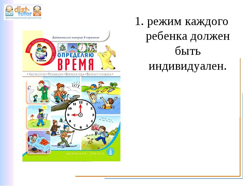 1. режим каждого ребенка должен быть индивидуален.