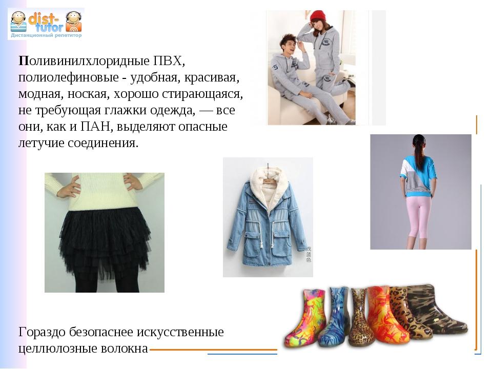 Поливинилхлоридные ПВХ, полиолефиновые - удобная, красивая, модная, ноская, х...
