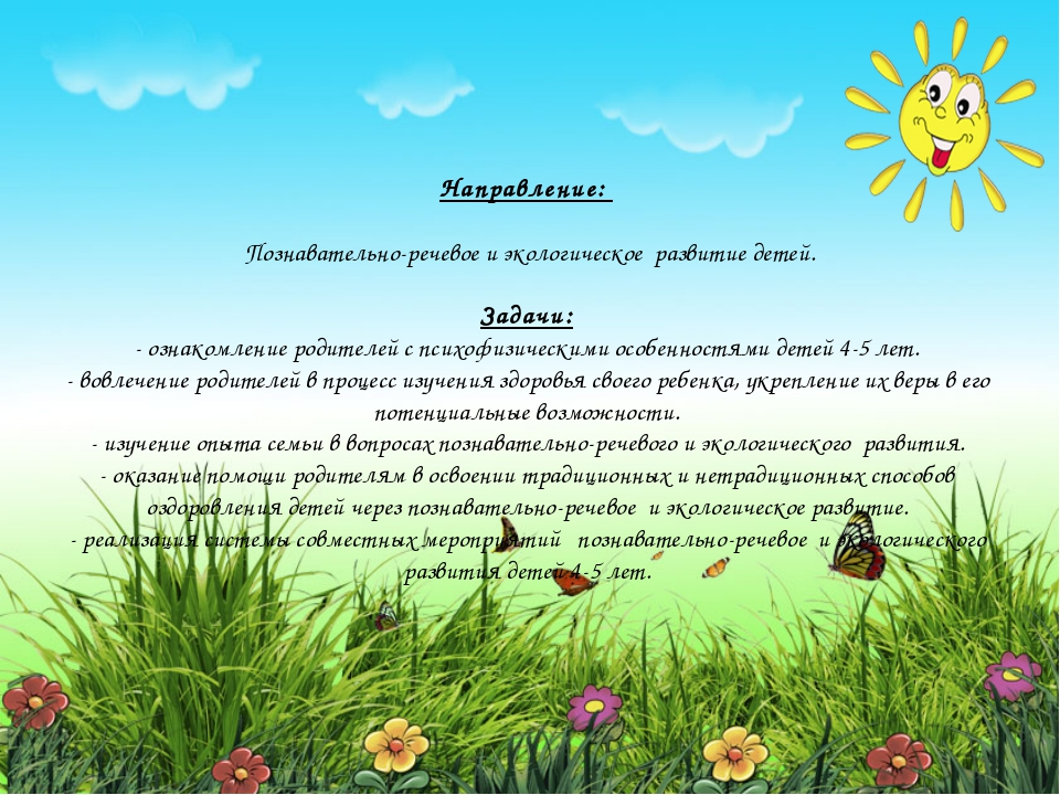 Направление: Познавательно-речевое и экологическое развитие детей. Задачи: -...