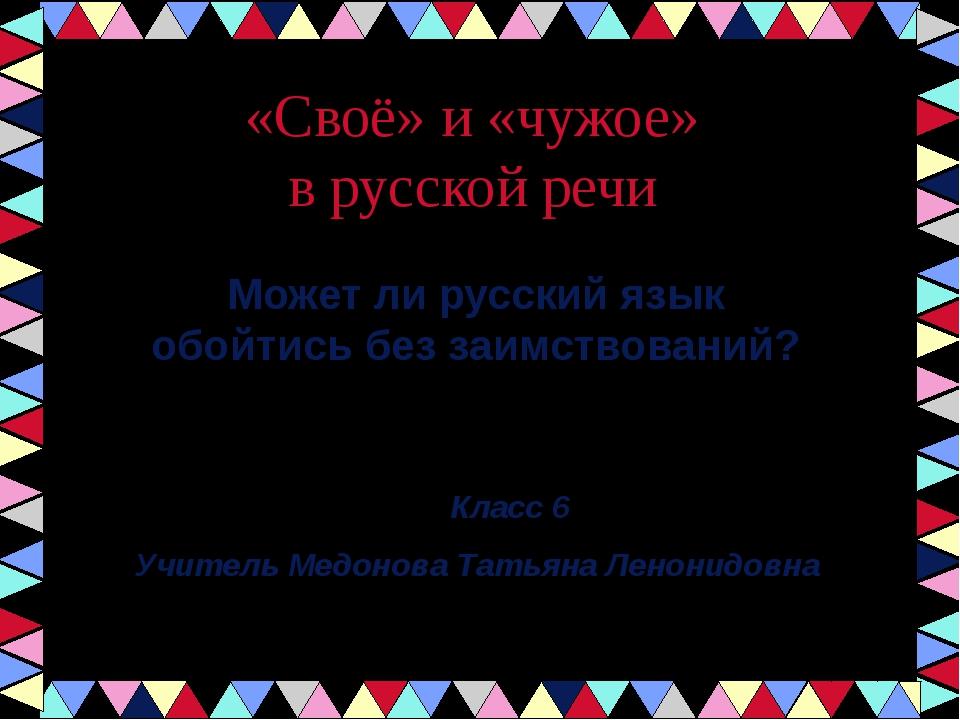 «Своё» и «чужое» в русской речи Может ли русский язык обойтись без заимствова...
