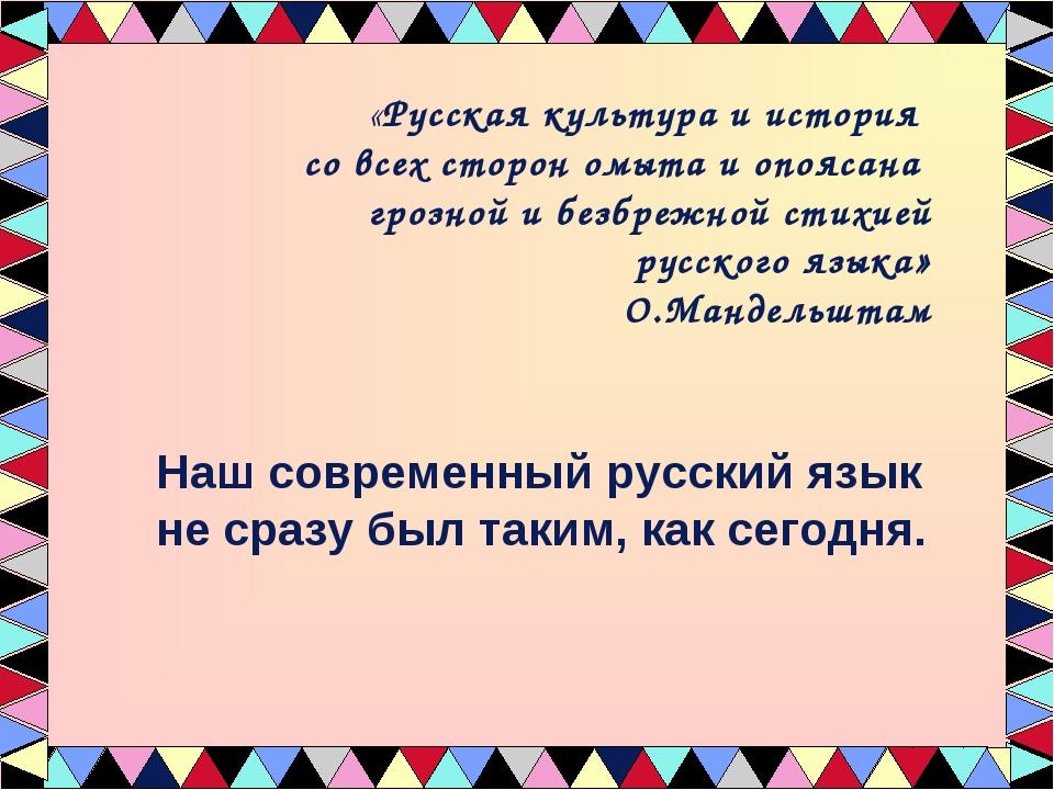 «Русская культура и история со всех сторон омыта и опоясана грозной и безбреж...