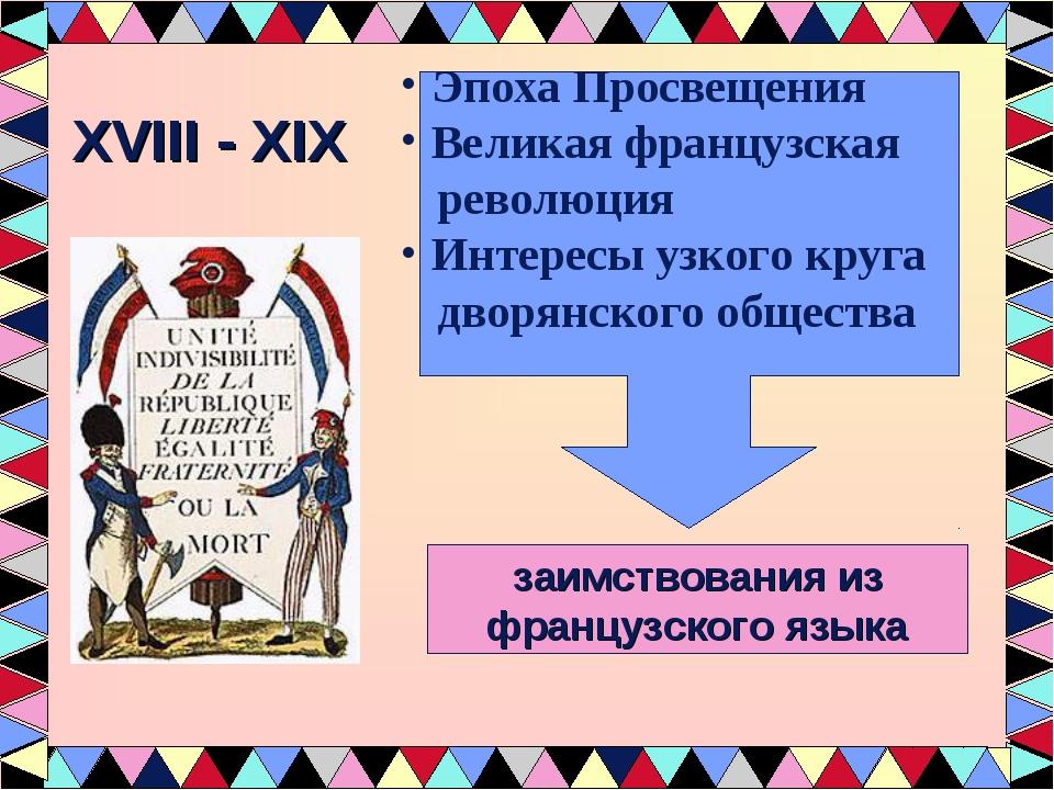 XVIII - XIX заимствования из французского языка Эпоха Просвещения Великая фра...