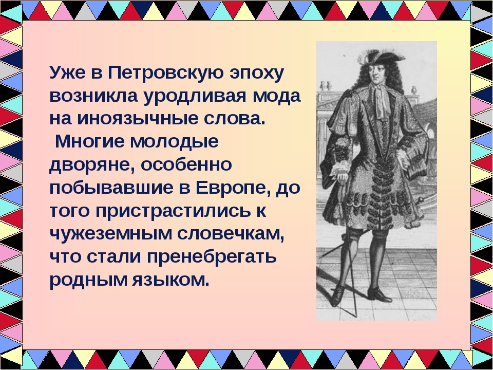 Уже в Петровскую эпоху возникла уродливая мода на иноязычные слова. Многие мо...