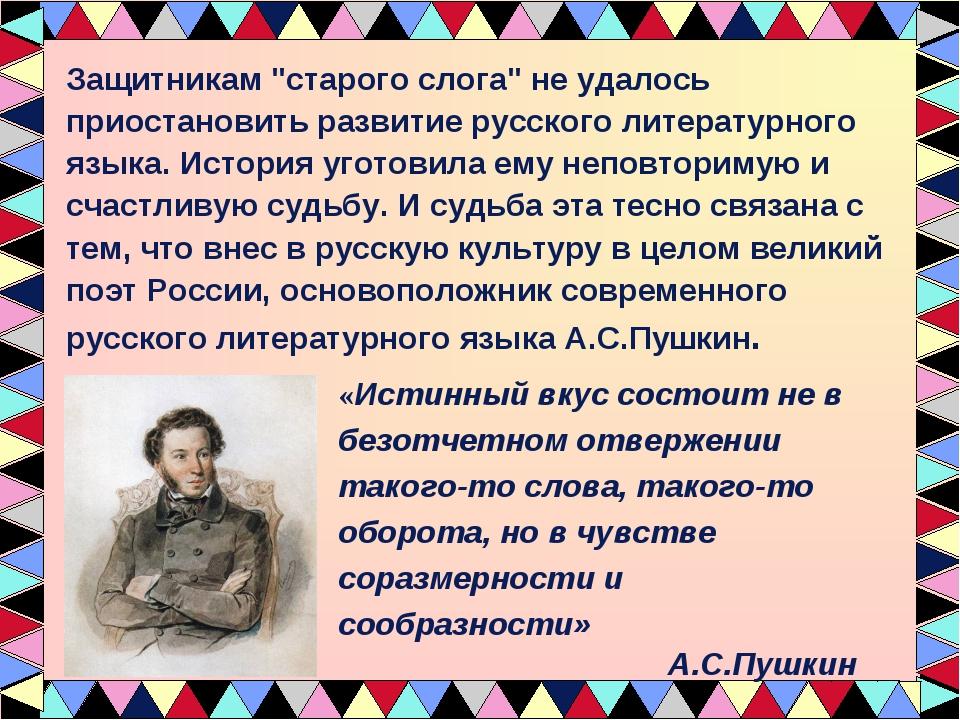 """Защитникам """"старого слога"""" не удалось приостановить развитие русского литерат..."""