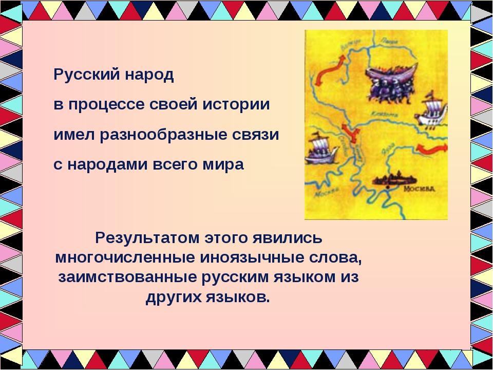 Русский народ в процессе своей истории имел разнообразные связи с народами вс...