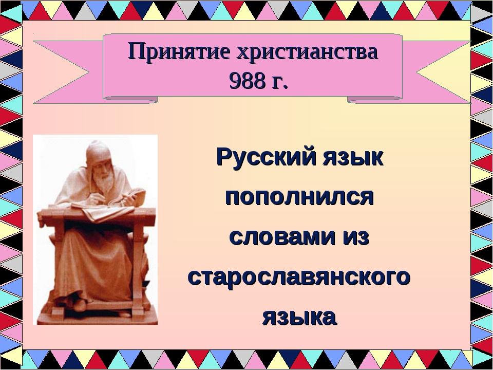 Русский язык пополнился словами из старославянского языка Принятие христианст...