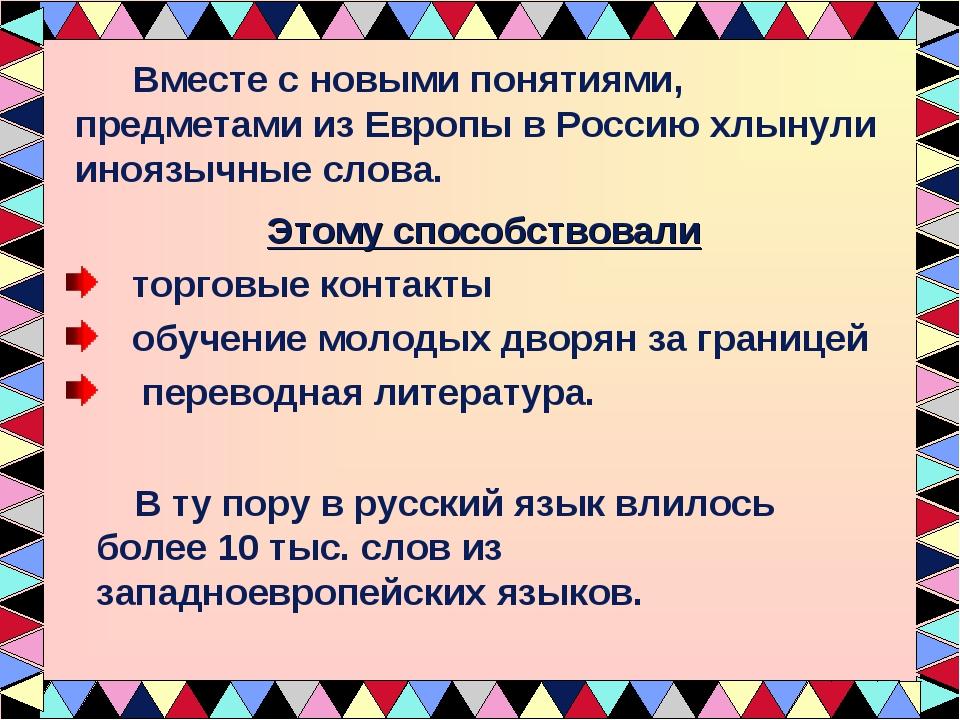 Вместе с новыми понятиями, предметами из Европы в Россию хлынули иноязычные...