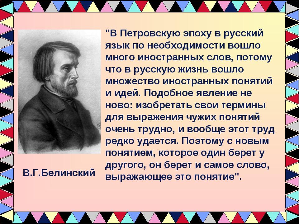 """""""В Петровскую эпоху в русский язык по необходимости вошло много иностранных с..."""