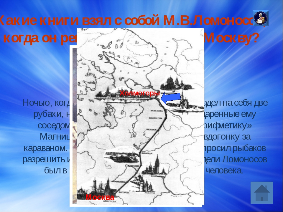 Чем пришлось заниматься М.В. Ломоносову по прибытии из Германии? Ответ: Выпо...
