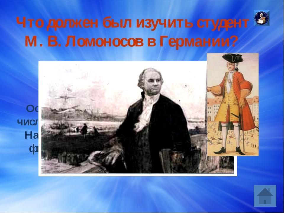 В какой город направляют М.В. Ломоносова по окончании «Спасских школ»? Ответ...