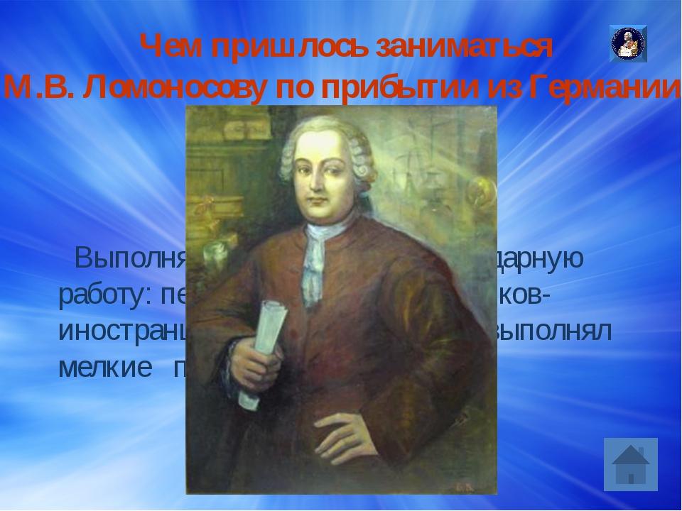 Какое звание присваивается М. В. Ломоносову в апреле 1745 года? Ответ: М.В.Л...