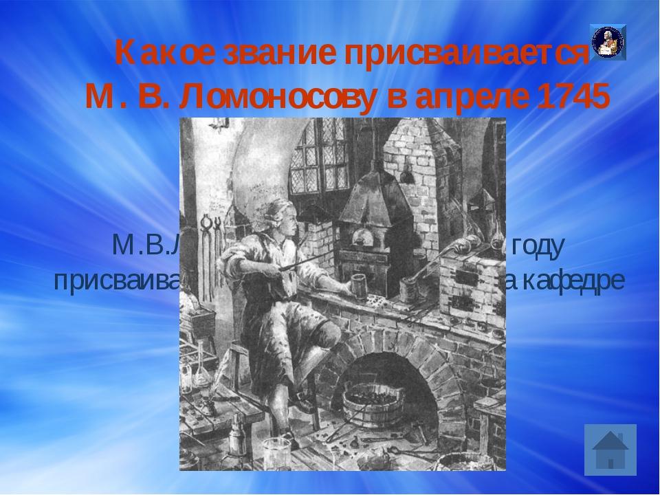Ломоносов утверждал, что тела состоят из мельчайших подвижных частиц. Из как...