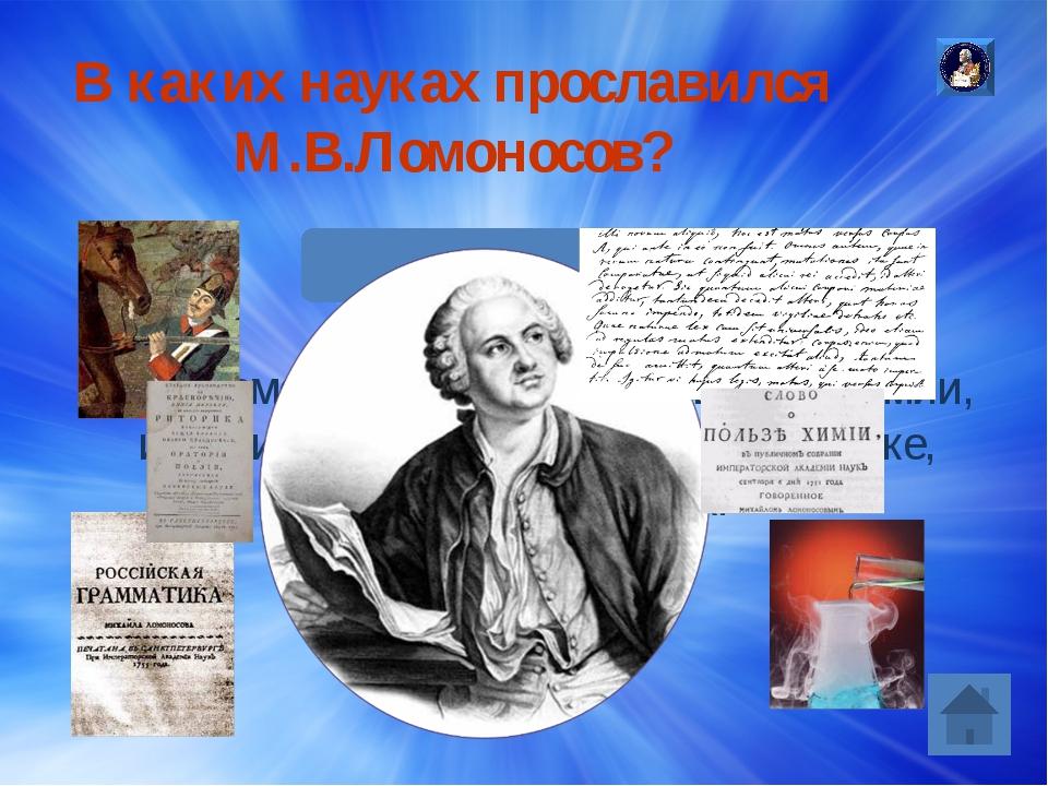 Знание свойств минералов и законов химии и физики помогли Ломоносову в созда...