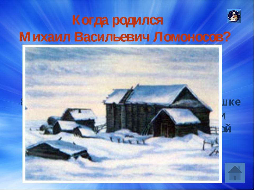 Кто были первыми учителями М. В. Ломоносова? Ответ: Первыми учителями Ломоно...