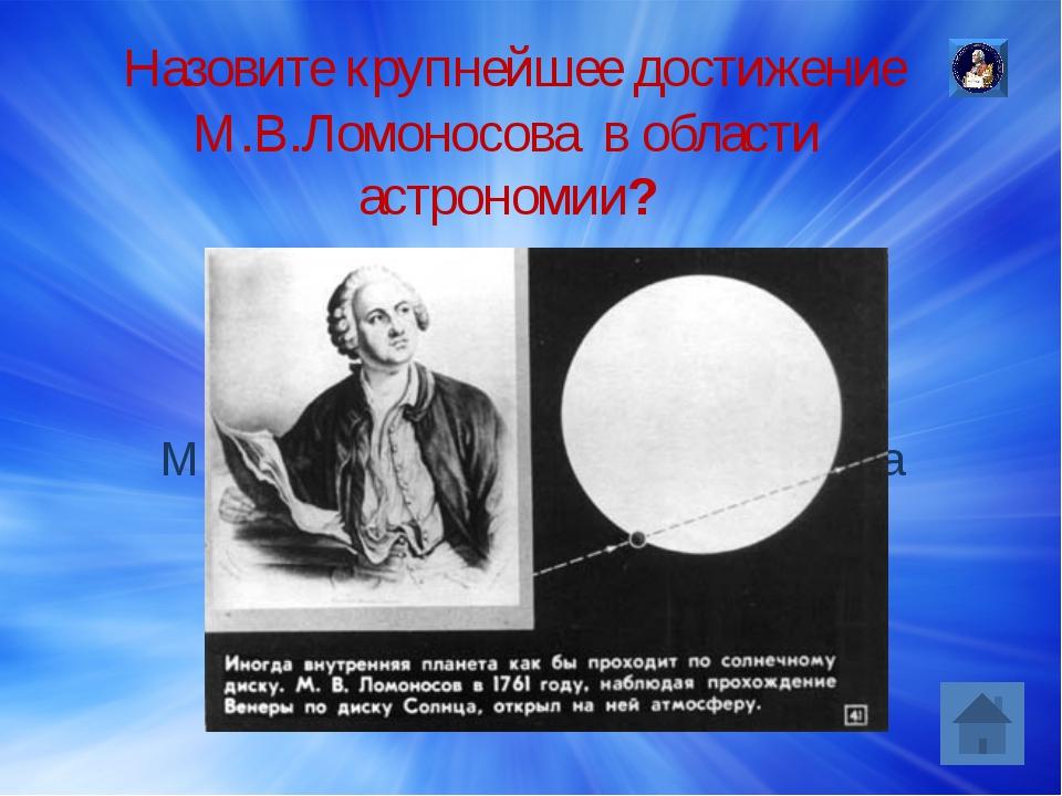 Самый любимый царь – герой картин и стихотворений М. В.Ломоносова ? Ответ: М...