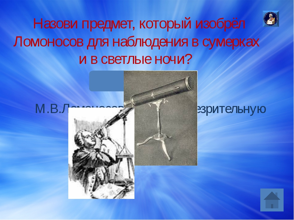 Назовите крупнейшее достижение М.В.Ломоносова в области астрономии? Ответ: М...