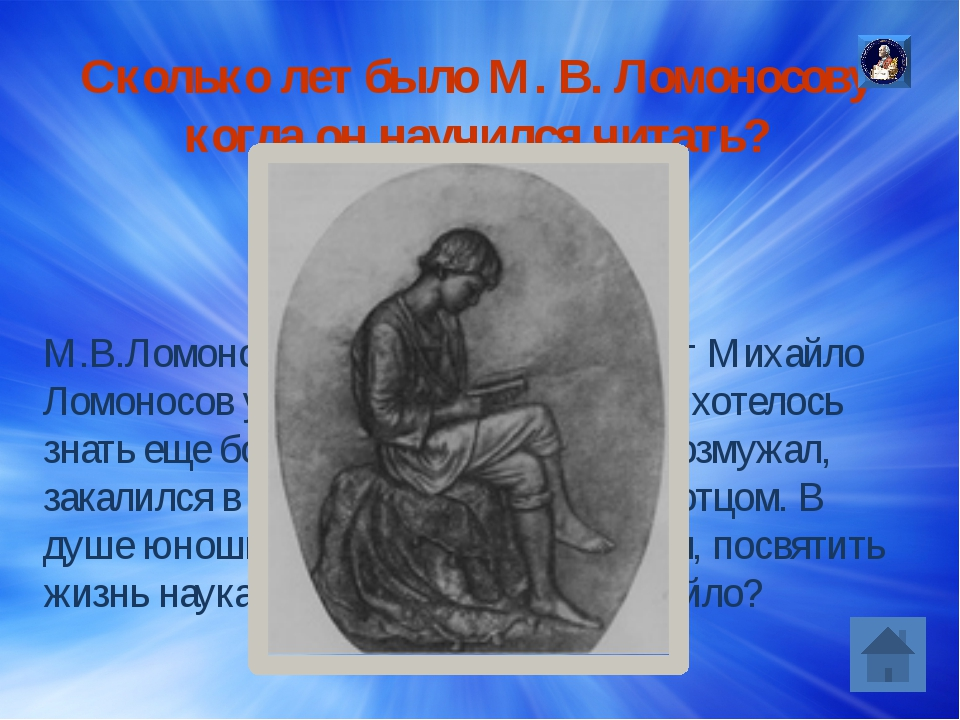 Сколько лет было М. В. Ломоносову, когда он в первый раз вышел с отцом в море...