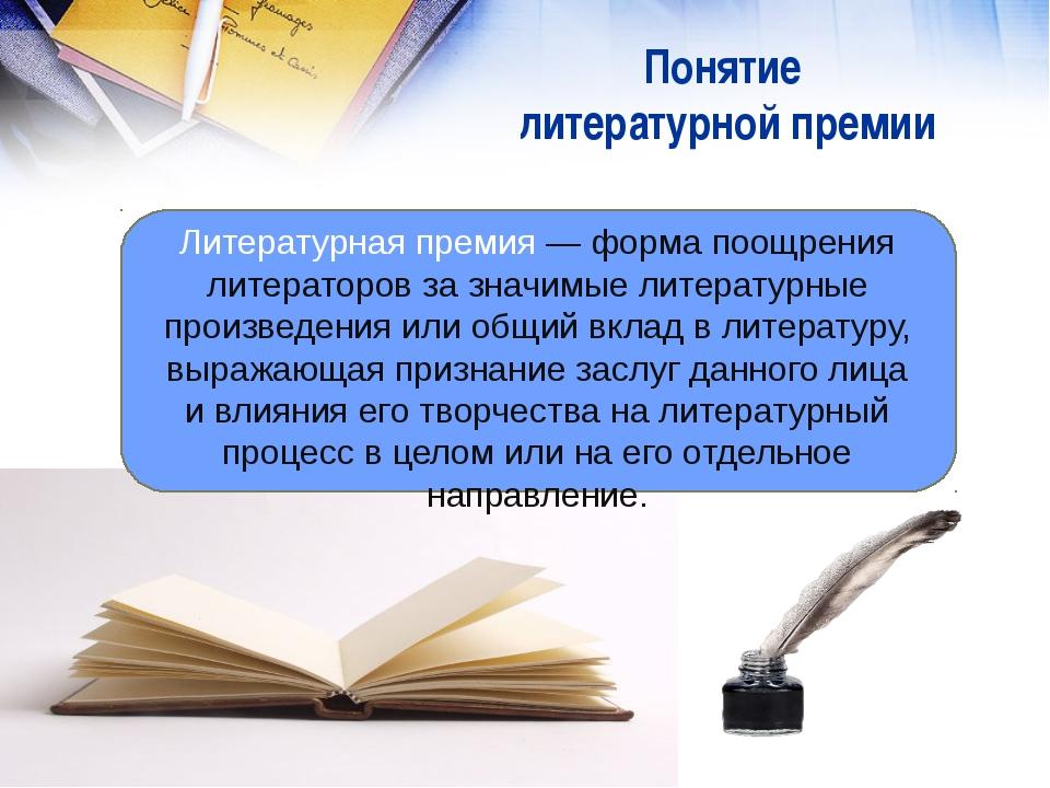 Понятие литературной премии Литературная премия — форма поощрения литераторов...