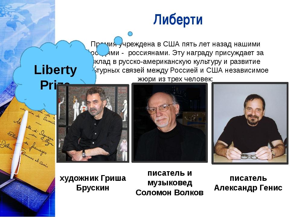 Либерти Премия учреждена в США пять лет назад нашими соседями - россиянами. Э...