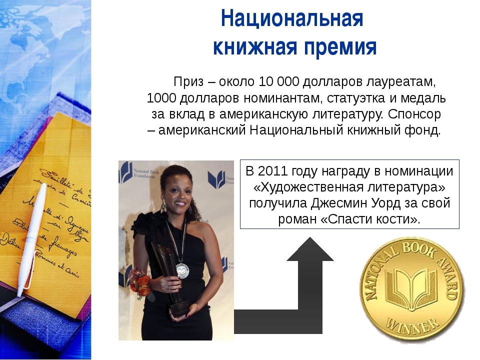 Национальная книжная премия Приз – около 10 000 долларов лауреатам, 1000 долл...