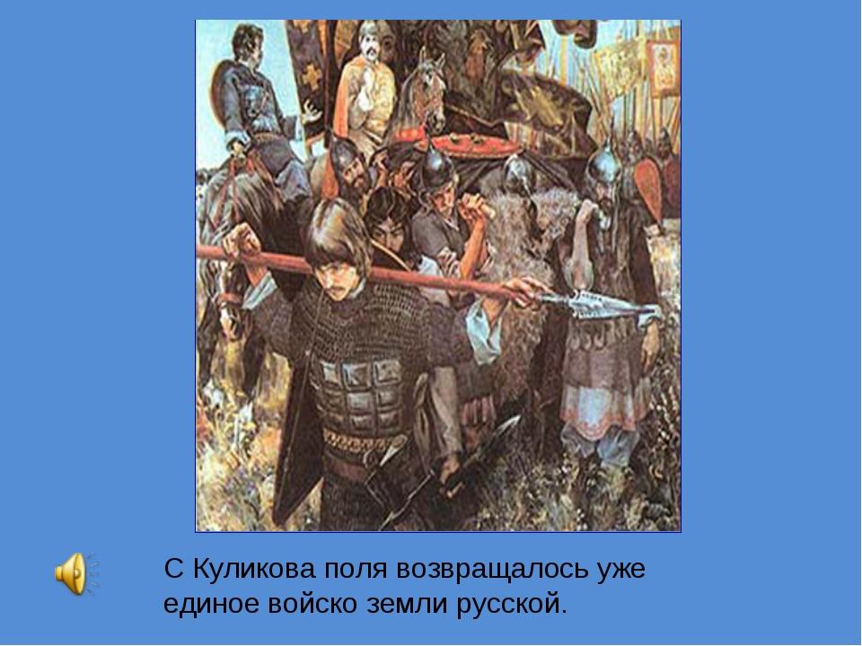 С Куликова поля возвращалось уже единое войско земли русской.
