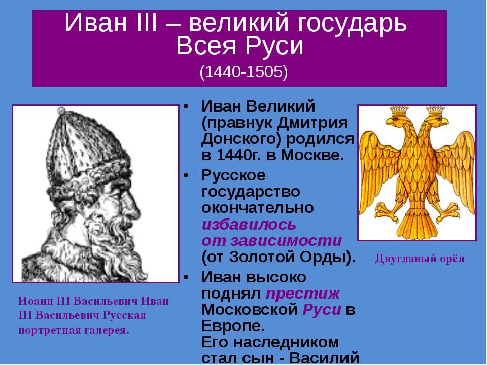 Иван III – великий государь Всея Руси (1440-1505) Иван Великий (правнук Дмитр...