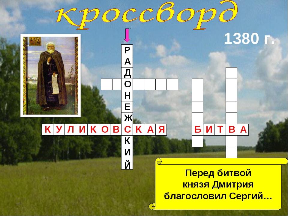 1380 г. Перед битвой князя Дмитрия благословил Сергий… Р А Д О Н Е Ж К И Й